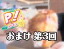 【おまけ#3】高森奈津美のP!ットイン★ラジオ