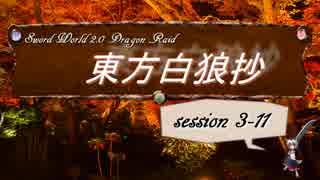 【東方卓遊戯】東方白狼抄 session 3-11