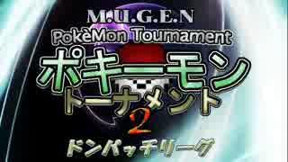 【MUGEN】ポキーモントーナメント2 ドンパ