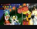 【妖怪豆知識】東方大運動祭with秋祭り【ゆっくり劇場】