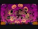 【ぽん☆】少女と黒猫はハロウィンの夜に【歌ってみた】