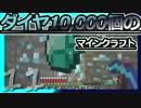 【Minecraft】ダイヤ10000個のマインクラフト Part11【ゆっくり実況】