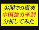 【韓国の反応】中国人民解放軍上将の尖閣牽制の背景とは?