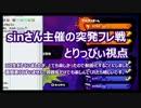 【実況】スプラトゥーン sinさん主催突発フレ戦 01【とりっぴぃ視点】