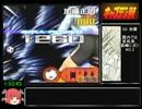 【PS2】キャプテン翼RTA 4時間32分52秒 part2