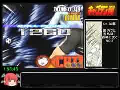 【PS2】キャプテン翼RTA 4時間32分52秒 pa