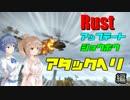 【CeVIO実況】Rustアップデート情報局~アタックヘリ編~【新Rust】