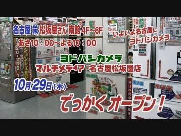 ヨドバシカメラ 名古屋松坂屋店オープン CM by ERU - ニコニコ動画