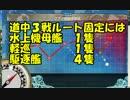 【艦これ】色々改め地声で実況動画 その58【6-3攻略】