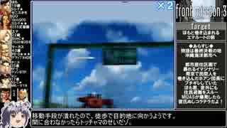 【ゆっくり実況】フロントミッション3をねっとりプレイその17A