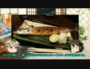 【艦これ?】 ゆっくり秋刀魚解説動画 【秋の秋刀魚祭り】
