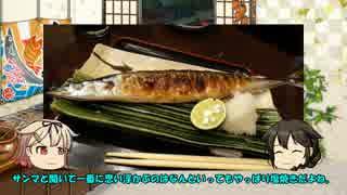 【艦これ?】 ゆっくり秋刀魚解説動画 【