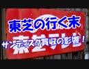 【東芝と中国】 サンディスク買収の影響!