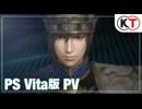 ついにPS Vitaで登場!『真・三國無双7 E