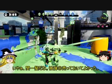 【Splatoon】スプラシュータコラボdeガチヤグラ1wwwww【ゆっくり(草 ...