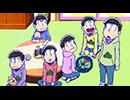 おそ松さん 第4話「A「自立しよう」 B「トト子なのだ」」