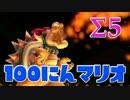 【実況】100人のマリオと1人のおじさん Σ5【マリオメーカー】