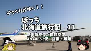 【ゆっくり】北海道旅行記 13 新千歳→函館 ANA4857便離陸・搭乗編