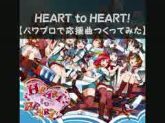 【パワプロで】HEART to HEART!【ラブライブ!】 thumbnail