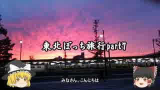 【ゆっくり】東北ぼっち旅行part7