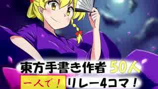 【第7回東方ニコ童祭】東方手書き作者50