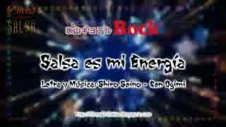 氷山キヨテルRock V4 - Salsa es mi energ