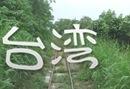 【旅行】コジマ店員のめざせ台湾!集集鉄道の旅 part.7