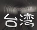 【旅行】コジマ店員のめざせ台湾!集集鉄道の旅 part.8