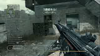【実況】懐古!突擊!CoD! #18 4-4 「基本の基本!MP5!」