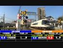 【定点観測】 近鉄 古市駅付近 ~土休日~ 【6倍速】