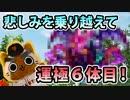 【モンスト実況】悲しみを乗り越えて運極6体目!【ユメ玉】