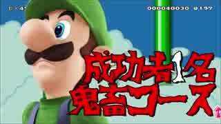 【実況】 マリオが泣き出すマリオメーカー #8