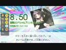 【GD Tri-Boost】漆黒のスペシャルプリンセスサンデー(MAS-G/B)