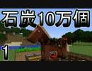 【ゆっくり実況】とりあえず石炭10万個集めるマインクラフト#1【Minecraft】