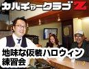 カルチャークラブZ「地味な仮装ハロウィン練習会」2015年10月22日放送
