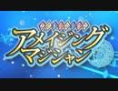 【ニコカラ】アメイジング・マジシャン≪on vocal≫