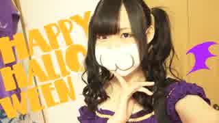 【木苺ちろる】Happy Halloween【踊ってみ