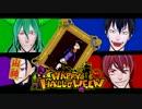 【ペダルMMD】 Happy Halloween 【荒・坂・巻・新・東】