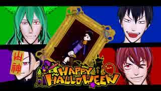 【ペダルMMD】 Happy Halloween 【荒・坂