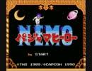 【パジャマヒーロー NEMO(ファミコン版)】を淡々とプレイ part1