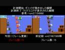 【0.25】スーパーマリオメーカー最速クリア(だった)【比較あり】
