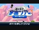"""【実況】""""うざい先輩""""と""""真面目な後輩""""の宇宙旅行 part.1 thumbnail"""