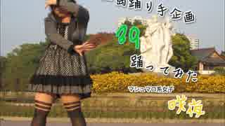 【広島踊り手企画】39踊ってみた【咲夜】