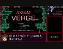 【ゆっくり】AxiomVerge RTA_57分56秒97【any%】 Part1/3
