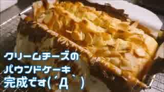 【お菓子作り】クリームチーズのパウンド