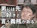 ニコ生岡田斗司夫ゼミ10月25日号延長戦「女の子と仲良くなる方法を教えます」