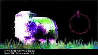 ユフとテトのための「ジンギスカン食べたいマンは夜を往く」itikura_Original