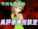 千川ちひろの風評被害相談室#5