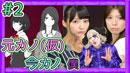 #2【恋愛ゲー】二股なんかじゃない…メンヘラな元カノと別れるにはどうすれば…元カ...