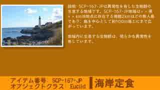 【ゆっくり】SCP-167-JP・171-JP・美味しいSCP-JP2題【朗読】
